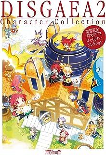 魔界戦記ディスガイア2 キャラクターコレクション (電撃の攻略本)