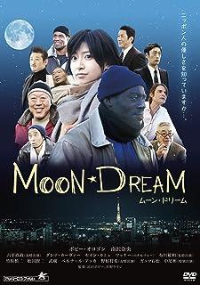 MOON DREAM〈ムーン・ドリーム〉 [DVD]