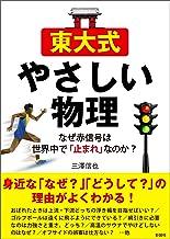 表紙: 東大式やさしい物理 なぜ赤信号は世界中で「止まれ」なのか? | 三澤信也