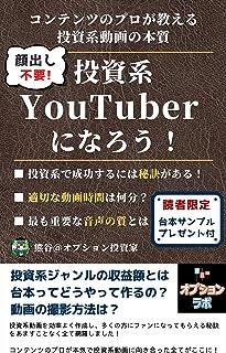 投資系YouTuberになろう!: コンテンツのプロが教える、投資系動画の本質 (Axel Works)