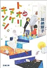 表紙: トオリヌケ キンシ (文春文庫) | 加納朋子