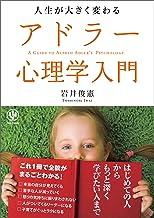 表紙: 人生が大きく変わるアドラー心理学入門 | 岩井俊憲