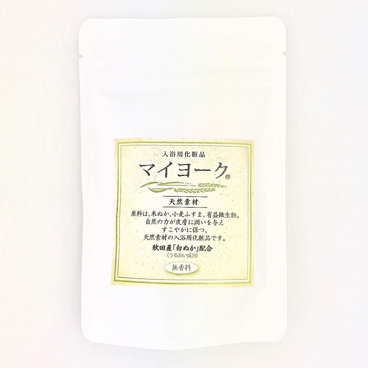 表向き飲食店驚いた入浴用化粧品マイヨーク 2個入