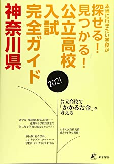 神奈川県公立高校 入試完全ガイド2021