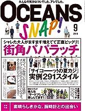OCEANS 2019年9月号 [雑誌]