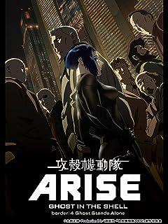 攻殻機動隊ARISE border:4 (セル版) (映像特典付)