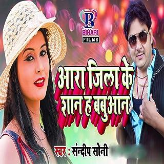 Aara Jila Ke Shaan Ha Babuaan - Single