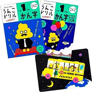 【特典つき】小学1年生 漢字セット (うんこドリルシリーズ)