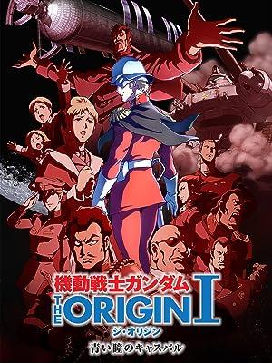 機動戦士ガンダム THE ORIGIN 前夜 赤い彗星 DVD
