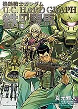 表紙: 機動戦士ガンダム U.C.HARD GRAPH 鉄の駻馬(2) (角川コミックス・エース) | 夏元 雅人