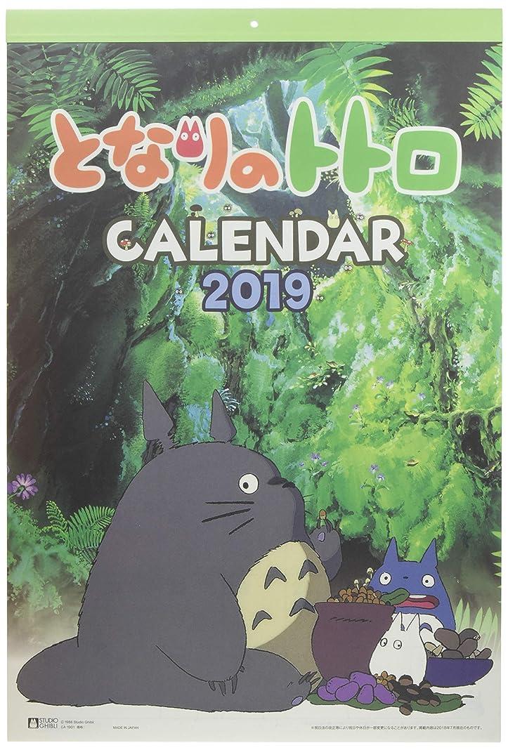適切な合理化家主エンスカイ となりのトトロ 2019年カレンダー