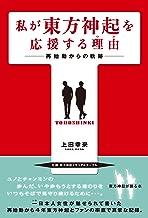 表紙: 私が東方神起を応援する理由 | 上田 幸来