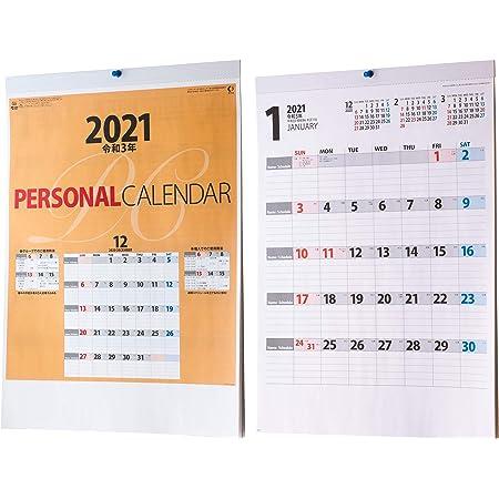 2021年(令和3年)カレンダー NK-445パーソナルカレンダー