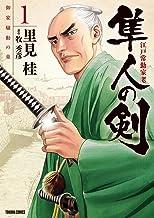 江戸常勤家老 隼人の剣 1 (トクマコミックス)