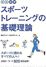 表紙: 新版 図解 スポーツトレーニングの基礎理論 | 横浜市スポーツ医科学センター