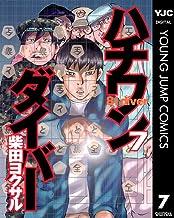 表紙: ハチワンダイバー 7 (ヤングジャンプコミックスDIGITAL) | 柴田ヨクサル