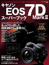 表紙: キヤノンEOS7DMarkⅡスーパーブック 学研カメラムック | CAPA編集部