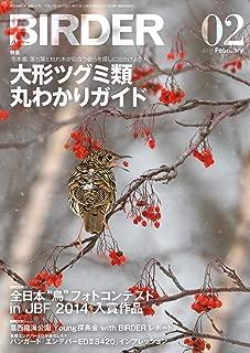 BIRDER (バーダー) 2015年 02月号 [雑誌]