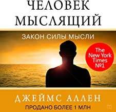 As a Man Thinketh [Russian Edition]