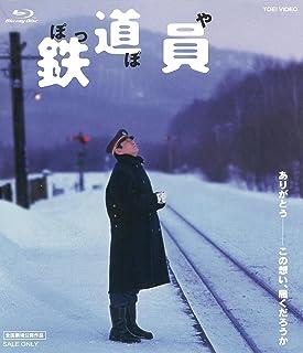 鉄道員(ぽっぽや) [Blu-ray]