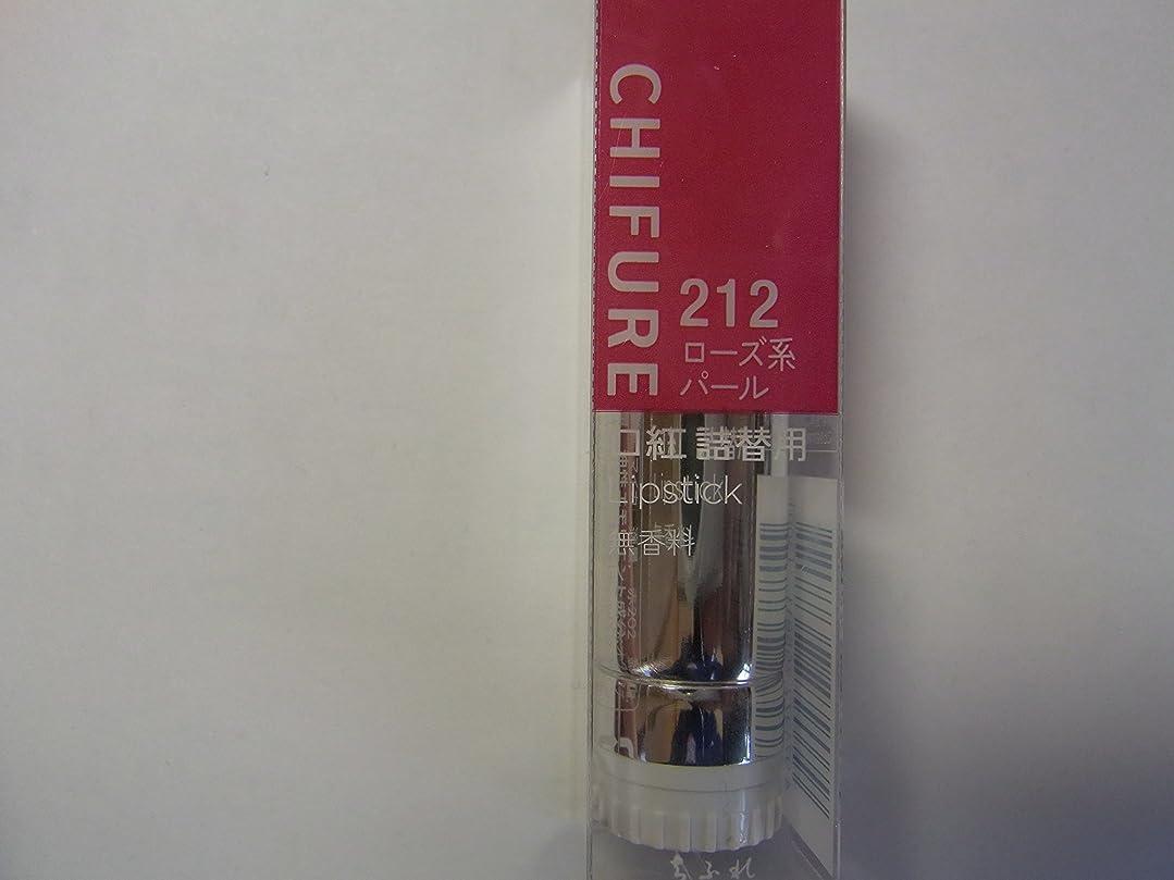 二層軽ボートちふれ化粧品 ちふれ 口紅S(詰替用) ローズ系パール 212