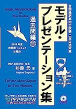 モデル・プレゼンテーション集 過去問編11 (2019全国通訳案内士試験英語二次口述 時間帯1-3に出題分を掲載 Tell me about Japan in Two Minutes) (PEPの通訳ガイド試験(英語)対策シリーズ)