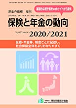 保険と年金の動向2020/2021 (厚生の指標2020年11月増刊)