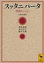 表紙: スッタニパータ [釈尊のことば] 全現代語訳 (講談社学術文庫) | 荒牧典俊