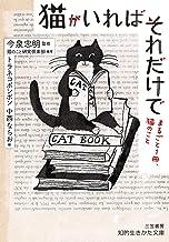 表紙: 猫がいればそれだけで―――まるごと1冊、猫のこと (知的生きかた文庫)   トラネコボンボン 中西なちお