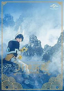 ミュージカル 封神演義-目覚めの刻- [DVD]