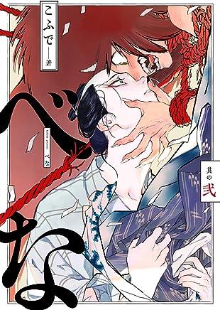 べな 分冊版 : 2 (コミックマージナル)