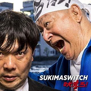 [Single] スキマスイッチ (Sukima Switch) – 吠えろ! [FLAC + MP3 320 / WEB]