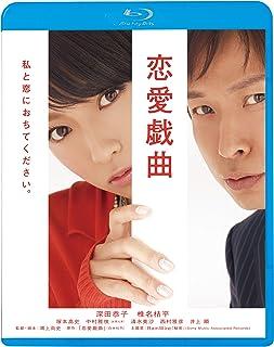 恋愛戯曲 私と恋におちてください。 [Blu-ray]