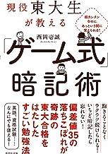 表紙: 現役東大生が教える 「ゲーム式」暗記術 | 西岡 壱誠