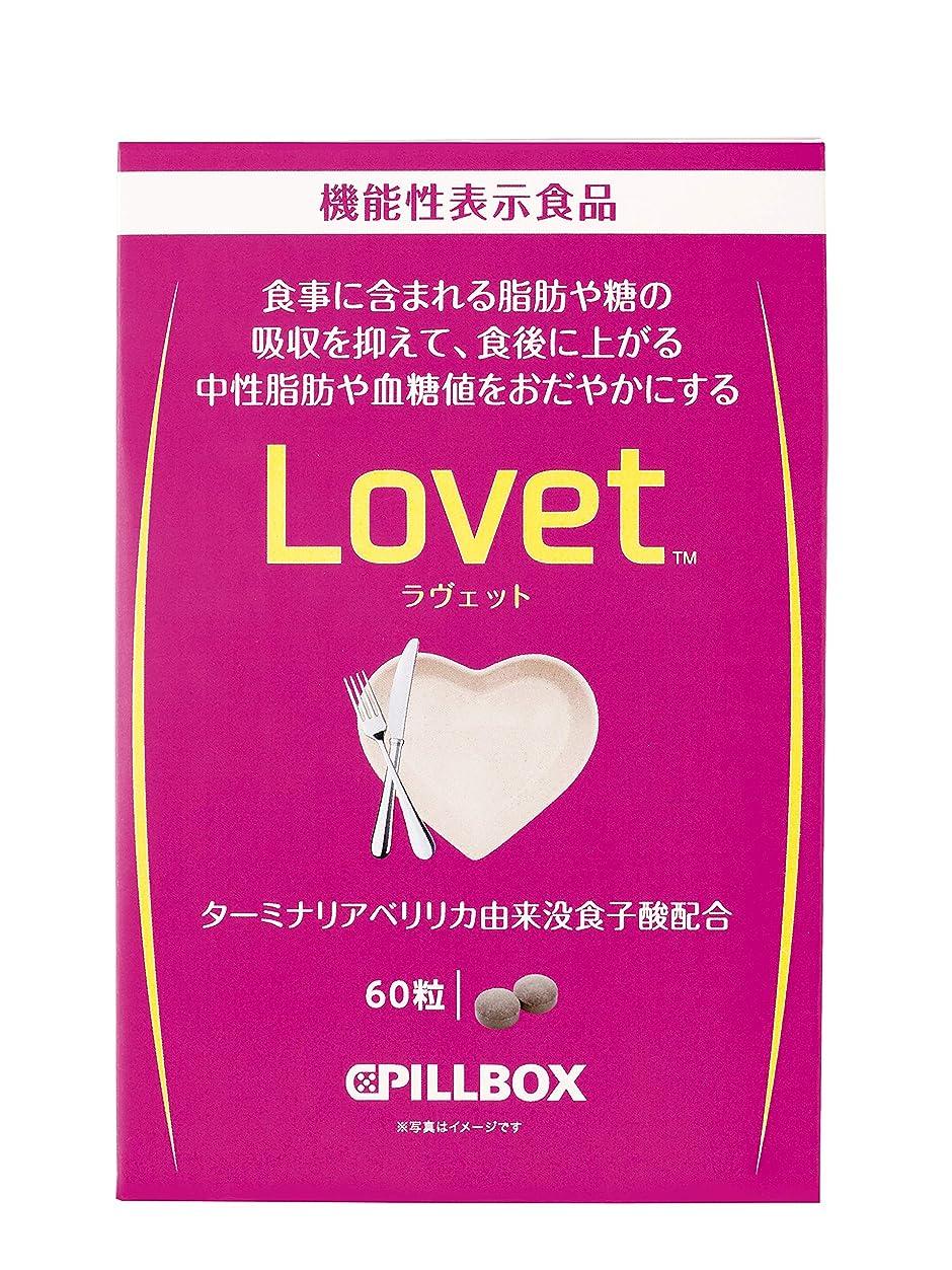 プロジェクター透ける主流ピルボックス Lovet(ラヴェット)60粒 [機能性表示食品]
