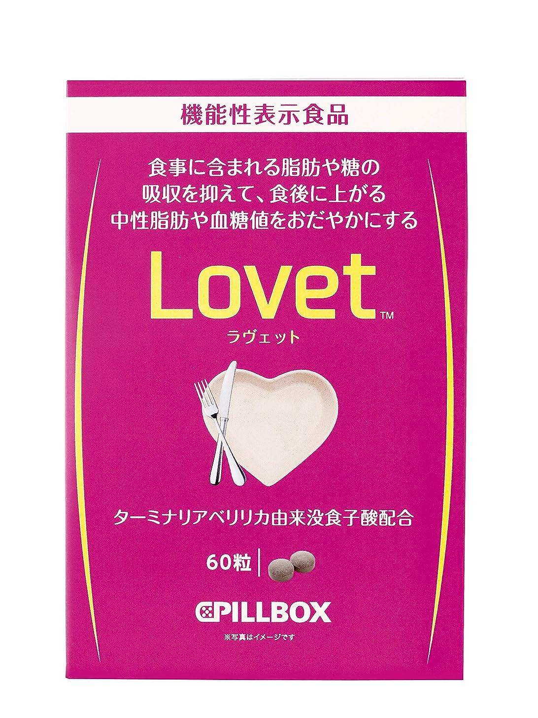 地雷原を通してとまり木ピルボックス Lovet(ラヴェット)60粒 [機能性表示食品]