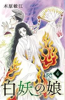 白妖の娘(4)完結 (プリンセス・コミックス)