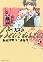 表紙: バリスタ 3巻 (芳文社コミックス)   むろなが供未