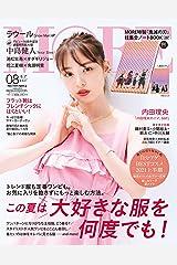 MORE (モア) 2021年8月号 [雑誌] Kindle版