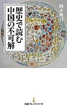 表紙: 歴史で読む中国の不可解 (日本経済新聞出版) | 岡本隆司
