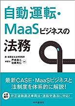 表紙: 自動運転・MaaSビジネスの法務 | 佐藤典仁