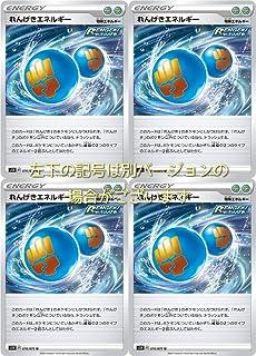 れんげきエネルギー(RENGEKI)(ポケモンカードゲーム 連撃マスター)4枚セット
