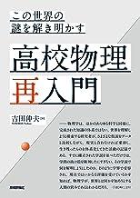 表紙: この世界の謎を解き明かす 高校物理再入門 | 吉田 伸夫
