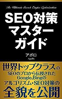 【2021最新版】SEO対策マスターガイド: 日本一詳しいGoogle,BingのSEO対策とアルゴリズムの完全ガイドブック:アクセスを集めるブログの書き方・集客力を向上させるSEOライティングのすべて ブログシリーズ