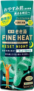 きき湯ファインヒート リセットナイト 入浴剤 リラックス樹木&ハーブの香りの炭酸入浴剤 400g