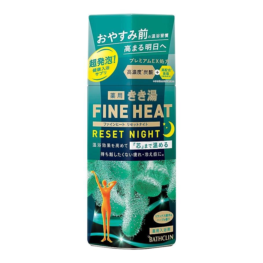 不利伝染病なぜならきき湯ファインヒート リセットナイト 入浴剤 リラックス樹木&ハーブの香りの炭酸入浴剤 400g