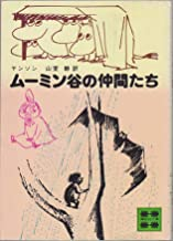 ムーミン谷の仲間たち (1979年) (講談社文庫)