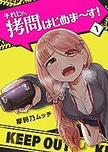 表紙: それじゃ、拷問はじめま~す!(1) (GANMA!) | 摩訶乃ムッチ