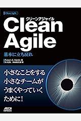 Clean Agile 基本に立ち戻れ (アスキードワンゴ) Kindle版