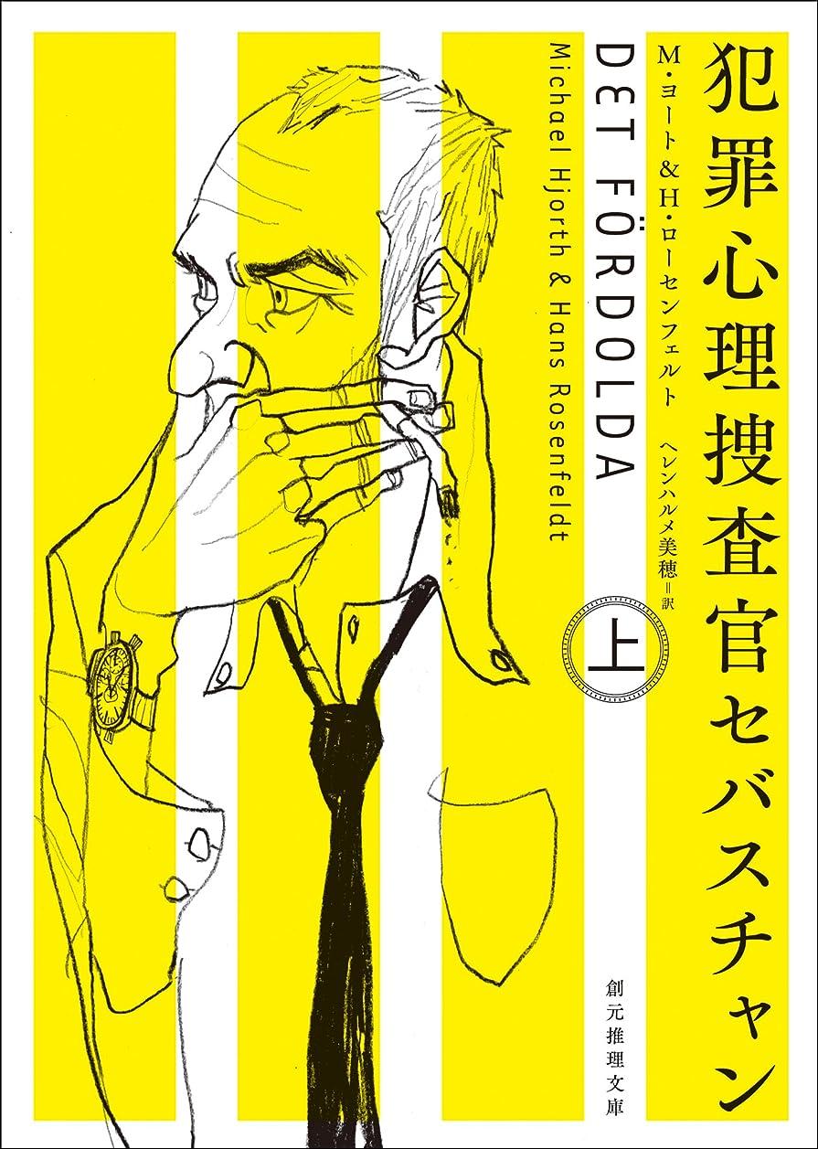 ブラジャー名門除外する犯罪心理捜査官セバスチャン 上 (創元推理文庫)
